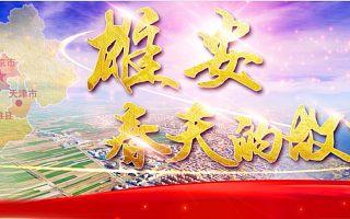 【京雄智库】河北:要在京津冀协同发展、雄安新区规划建设等方面取得更大成效