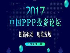 2017中国PPP投资论坛