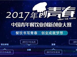 """2017年""""创青春""""中国青年餐饮业创新创业大赛"""