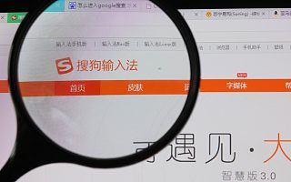 """搜狗""""三权分立"""":搜狐、腾讯、王小川""""各搜各的"""""""