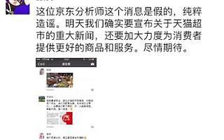今日电报丨天猫霸气辟谣,中国跨境进口电商进入万亿时代