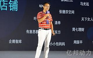 小鹅通鲍春健:知识付费是一场春梦还是?
