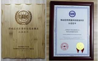 """脉脉荣获""""2017中国基准应用企业认证"""""""