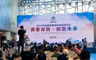 创头条专访南山科技创新局郑文先:有效的市场+有为的政府打造中国创谷