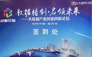 """""""数据榕创·启领未来"""",2017""""创响中国""""福州站大数据产业创业创新论坛召开"""