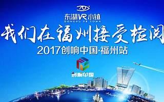 2017创响中国福州站今天东湖VR小镇启幕