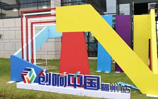 """""""创响中国""""福州站启动 将建大数据产业创新创业支撑平台"""