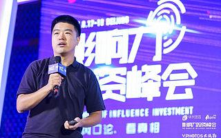 百度风投刘维:从苹果的前世今生我们这样看 AI 的发展 | 影响力投资峰会