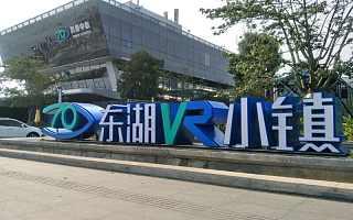 东湖VR小镇林潮:五大产业并重,打造国家级双创示范基地重点项目