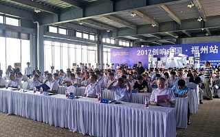2017创响中国福州站启动