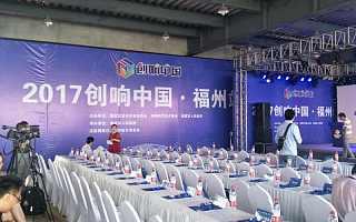 """""""创响中国""""福州站青年创业导师超碰caoporn会举行 1000个见习及就业岗位等你来"""