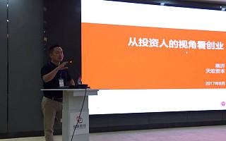 天宏资本姚沂:优秀创业者应满足3个标准