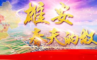 【京雄智库】北京能疏解多少人到雄安新区?专家称三五十万