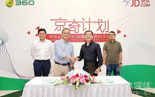 京东与奇虎360达成全面战略合作,至此完成了与四大核心流量入口的战略联盟