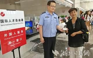 武汉推十项便利政策:降低门槛吸引外籍人才