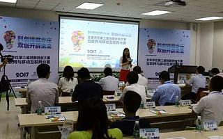 北京亦庄创业大赛互联网+决赛落幕