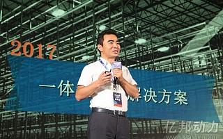 中国邮政靳勇平:跨境仓配一体服务解决方案