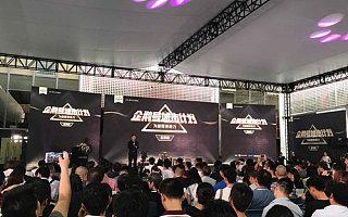 第二届腾讯创业节登陆北京,企鹅号八大服务助力内容创业