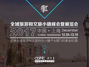 2017全域旅游和文旅小镇峰会暨展览会