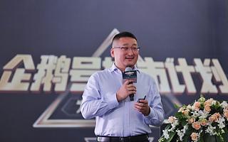 第二届腾讯创业节登陆北京,企鹅号推出扶持内容创业的八大服务