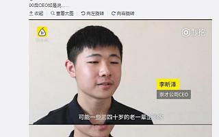 """00后CEO被称""""未来马云"""" 让雷军叹""""长江后浪推前浪"""""""