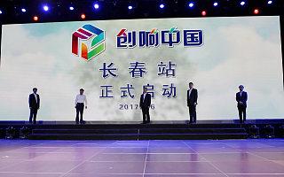 """2017""""创响中国·长春站""""活动启动"""