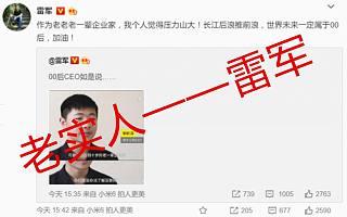 """剧情反转被指抄袭!让雷军""""抖三抖""""的00后网红CEO李昕泽是神话还是笑话?"""