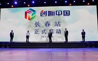 """2017""""创响中国""""长春站导师行活动如期举办"""