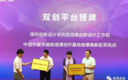 """""""创响中国""""湘潭站活动将在湘潭高新区设分会场"""