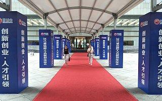 2017重庆国际人才创新创业洽谈会暨创响中国重庆站活动今日开幕