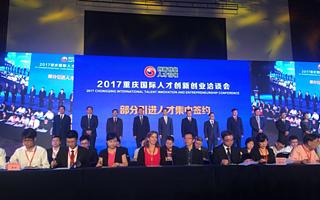 2017重庆国际人才创新创业洽谈会开幕