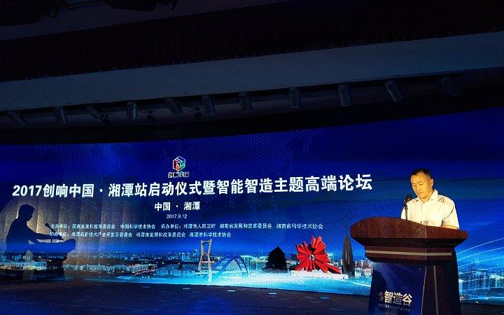 国家发改委东北司副巡视员唐华发表讲话