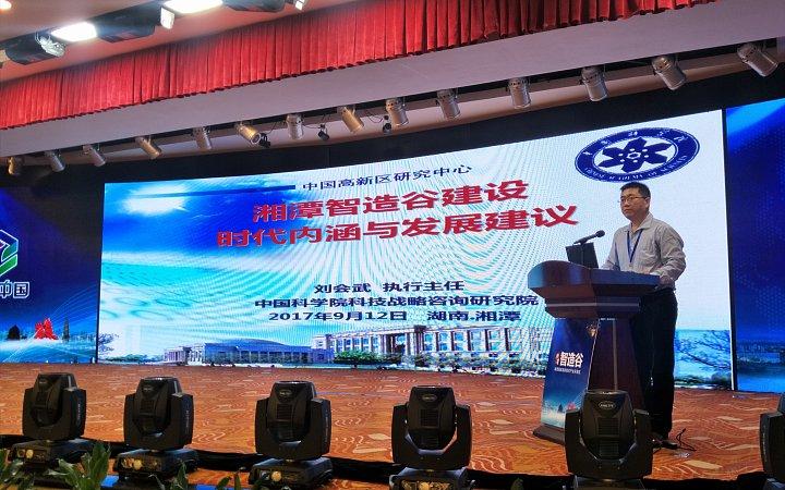中国科学院科技战略咨询研究院执行主任刘会武发表讲话
