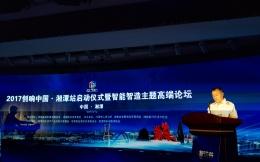 """国家发改委振兴司巡视员唐华:湘潭""""双创+""""工作模式具有良好的示范作用"""