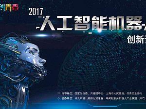 【双创周 】 2017人工智能机器人创新论坛