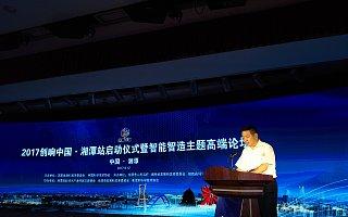 湖南省发改委副主任卓群:湖南双创的三大阶段性成果