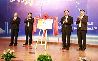 中科院长春光机所双创示范基地9月12日正式揭牌