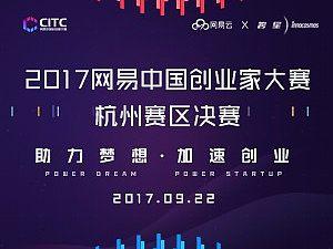 观众报名 | 2017网易中国创业家大赛杭州赛区决赛