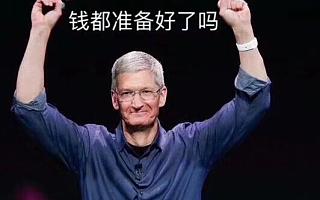 iPhone X 价格突破天际!这是让你掏钱的8个理由!