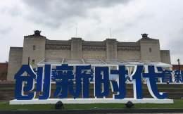 """2017年第三届全国""""双创周""""现场直击-创头条"""