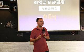 「朗播网」获6000万元B轮融资,希望用大数据和AI重塑语言学习模式