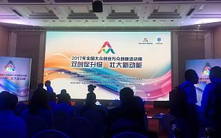 双创周·北京|北京副市长阴和俊:北京一直是创新创业的热土