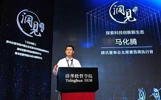 马化腾:腾讯未来会大力投入这3大领域