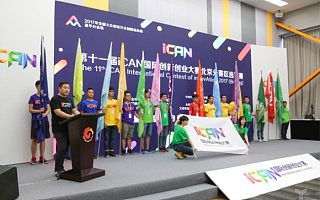 第十一届iCAN国际创新创业大赛,北京分赛区选拔赛完美收官