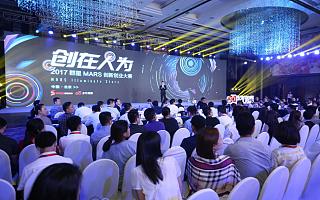 2017群星MARS创新创业大赛闪耀升级 全力筑梦创业者