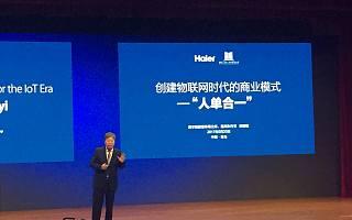 张瑞敏:人单合一模式在全球移植 海尔的目标是智慧家庭