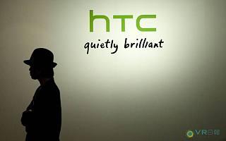 "VR日报:因""重大事件""股票停牌,HTC真要卖业务了?"