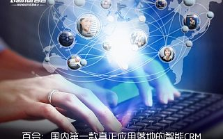 国内首款智能CRM落地应用加速驱动企业业务生态模式变革!