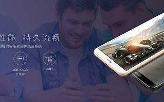 华为家的首款全面屏手机来了!华为麦芒6正式发布!