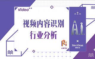 Video ++孙兆民:人工智能行业报告——视频内容识别行业分析 | 分享总结